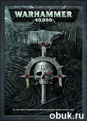 Книга Вселенная Warhammer 40000. 355 книг