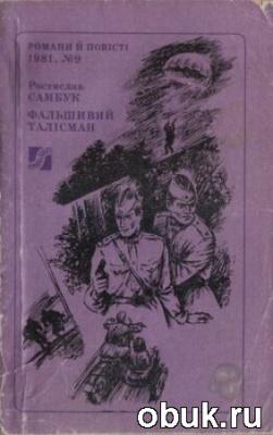 Книга Ростислав Самбук - Фальшивый Талисман (Аудиокнига)