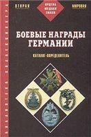Книга Боевые награды Германии 1933 - 1945. Каталог-определитель