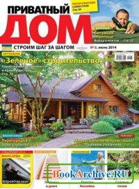 Журнал Приватный дом №6 (июнь 2014)