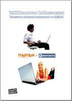 Книга ТеХХХнология соблазнения. Успешные интернет знакомства от ЭДЭМА