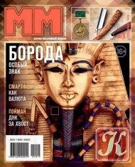 Журнал Книга Машины и Механизмы № 1 январь 2015