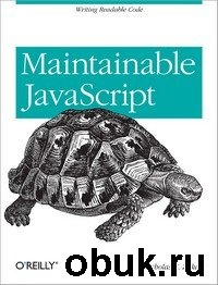 Книга Nicholas C. Zakas - Maintainable JavaScript