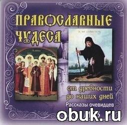 Аудиокнига Православные чудеса. От древности до наших дней (Аудиокнига)