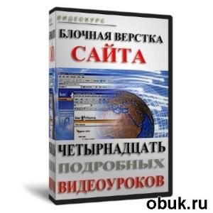 Книга Видеокурс по блочной верстке сайта   (2012)  SATRip