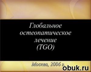 Глобальное Остеопатическое лечение (2006/ DVDRip)