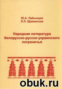 Книга Народная литература белорусско-русско-украинского пограничья
