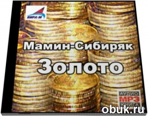 Аудиокнига Дмитрий Мамин-Сибиряк / Золото (аудиокнига)
