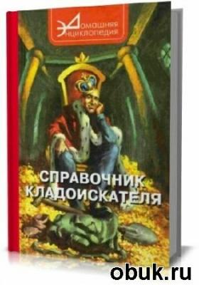 Книга Справочник кладоискателя