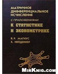 Книга Матричное дифференциальное исчисление с приложениями к статистике и эконометрике