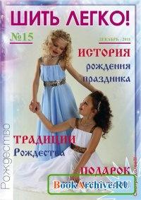 Книга Шить легко! №15 2011.