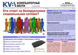 Компьютерные вести №14 2013