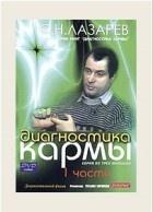 Книга Лазарев С. Н. Семинар 01.2013 год Самара (Аудиоверсия mp3)