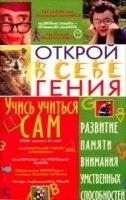 Аудиокнига Юрий Меженко - Учись учиться сам (аудиокнига) mp3 291Мб