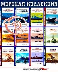 Журнал Морская коллекция (1995-2012) +6 дополнительных и все (1-7) вышедшие спецвыпуски.