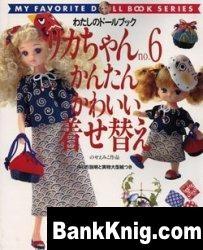 My favorite doll book №6 pdf 12,2Мб