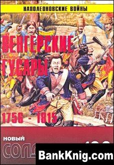 Журнал Новый солдат 192 - Венгерские гусары 1756-1815 rar 41,8Мб