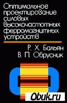 Книга Оптимальное проектирование силовых высокочастотных ферромагнитных устройств