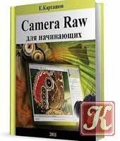 Книга Camera Raw для начинающих