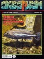 Аквариум №6 2012 pdf 52,1Мб