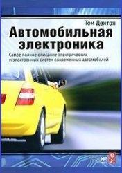 Книга Автомобильная электроника