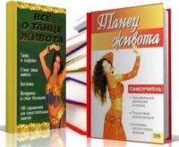 Книга Танец живота (подборка книг).
