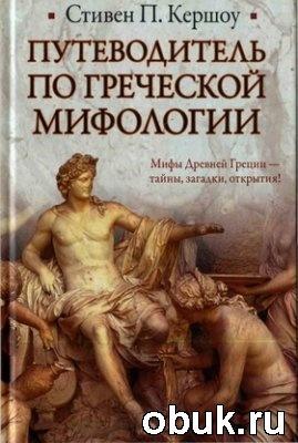 Книга Путеводитель по греческой мифологии