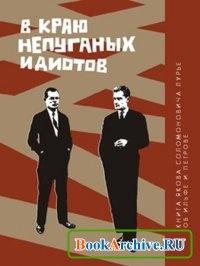Книга В краю непуганых идиотов. Книга об Ильфе и Петрове.