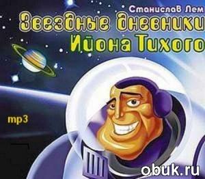 Аудиокнига Станислав Лем - Звездные дневники Ийона Тихого (2006), аудиокнига