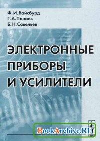 Книга Электронные приборы и усилители. Изд. 4-е.