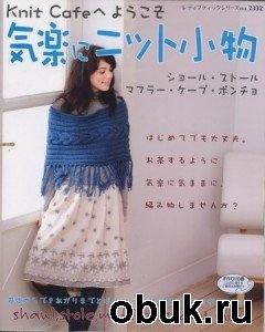 Журнал Knitting №2332 2007