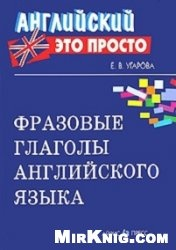 Книга Фразовые глаголы английского языка: Краткий справочник