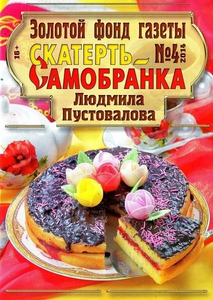 Книга Журнал: Золотой фонд газеты Скатерть-Самобранка №№3-4 (2014)