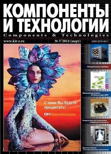 Книга Журналы: Компоненты и технологии №№2-3 (февраль-март 2014)