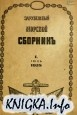 Книга Зарубежный морской сборник. Выпуск 1-13