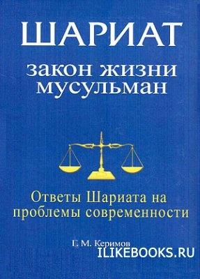 Книга Керимов Г.М. - Шариат. Закон жизни мусульман. Ответы Шариата на проблемы современности