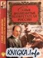 Книга Самые знаменитые изобретатели России
