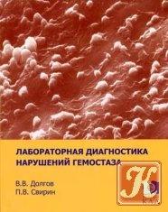 Книга Лабораторная диагностика нарушений гемостаза