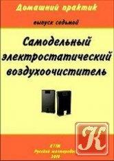 Книга Самодельный электростатический воздухоочиститель