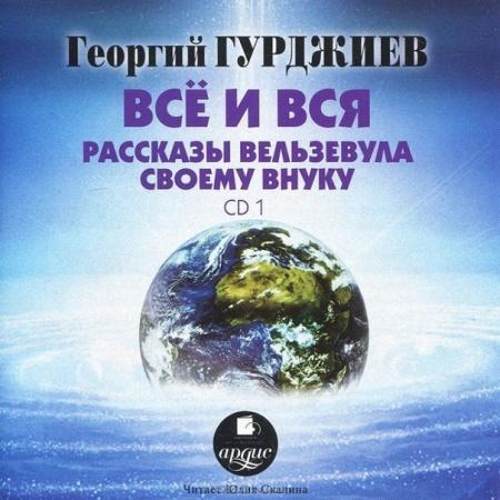 Книга Георгий Гурджиев - Все и Вся