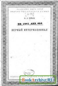 Книга Первый Интернационал.