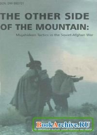 Книга The Other Side of the Mountain: Mujahideen Tactics in the Soviet-Afghan War.