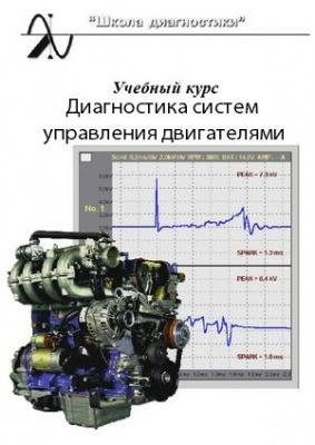 Книга Диагностика систем управления двигателями СУД