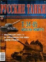 Журнал Русские танки № 13 2011 - Танк Т-34-85