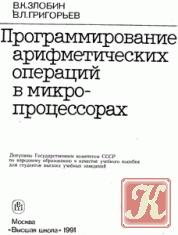 Книга Программирование арифметических операций в микропроцессоре