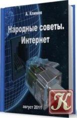 Книга Народные советы. Интернет (август 2011)