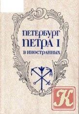 Книга Петербург Петра I в иностранных описаниях