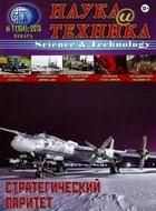 Книга Наука и техника №1 (январь), 2015