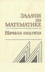 Книга Задачи по математике, Начала анализа, Справочное пособие, Вавилов В.В., Мельников И.И., Олехник С.Н., Пасиченко П.И., 1990
