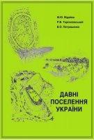 Книга Давні поселення України (2005) PDF